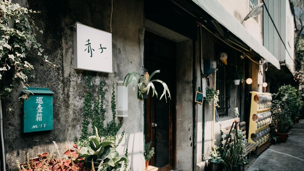外觀/赤子justkids/複合式咖啡店/新竹/台灣