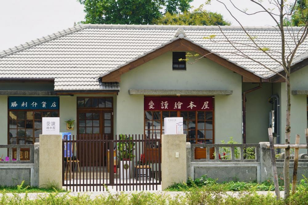 愛讀繪本屋/勝利星村創意生活園區/老眷村/屏東/台灣