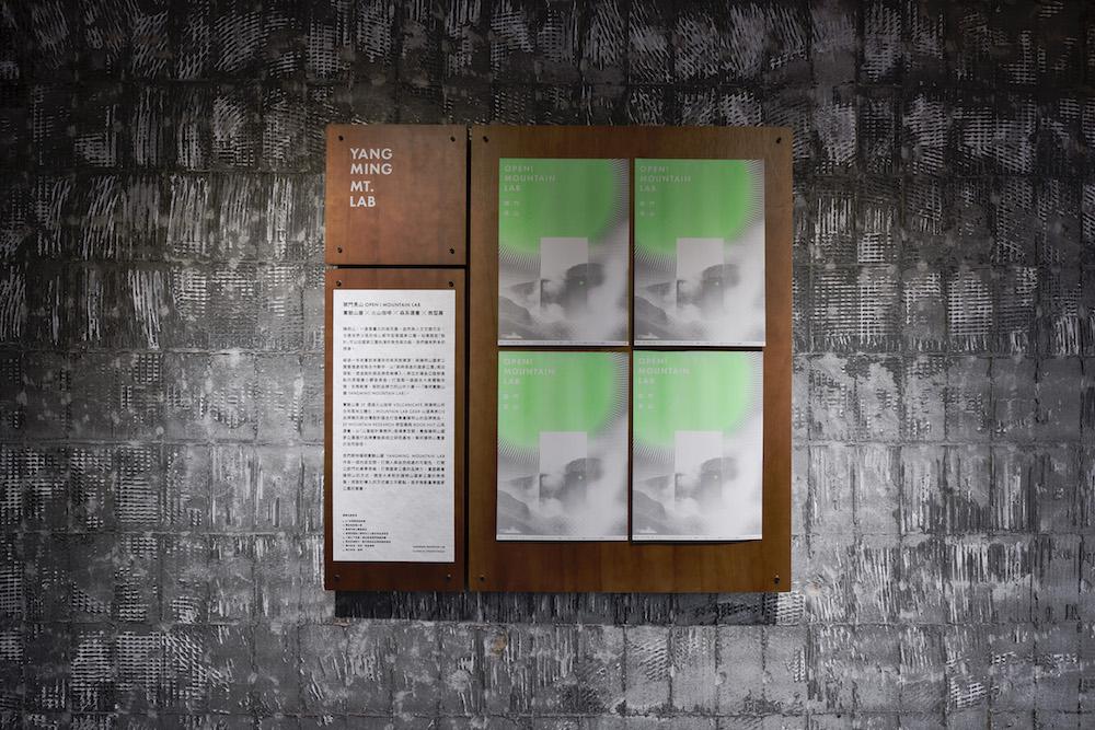 作品/陽明實驗山屋/格式設計展策/陽明山/YANGMING MOUNTAIN LAB/台灣
