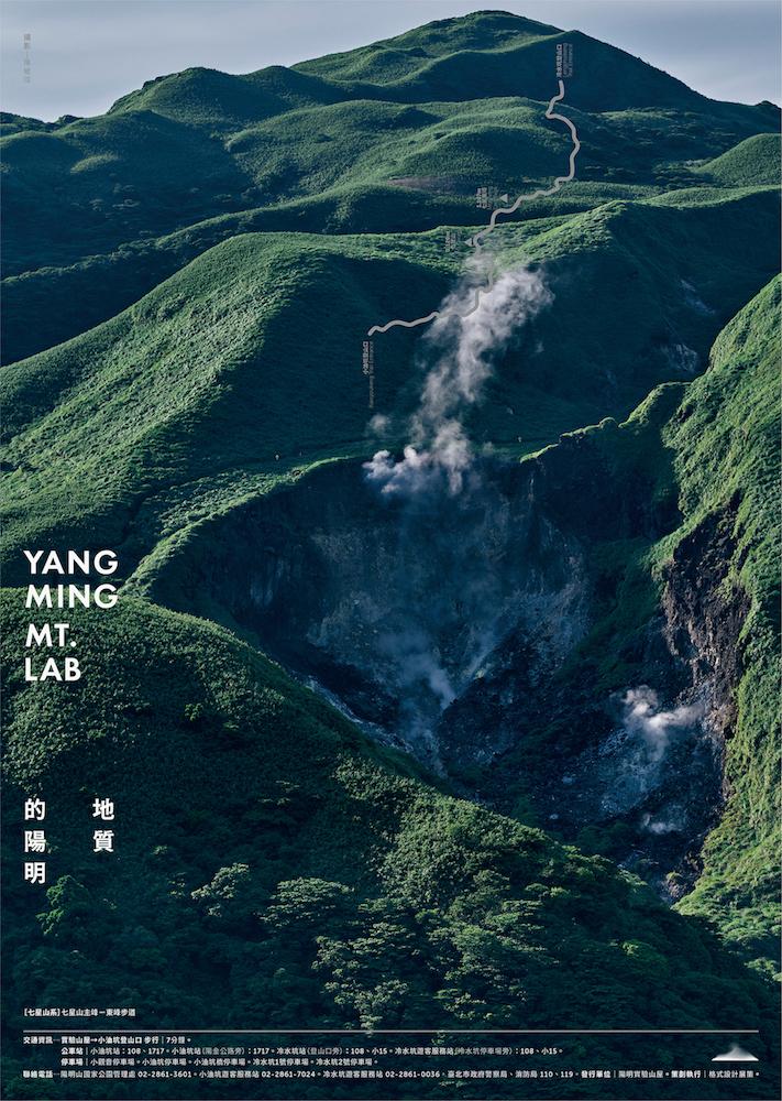 宣傳/Y.M. Mountain Team 陽明登山隊/陽明實驗山屋/格式設計展策/陽明山/YANG