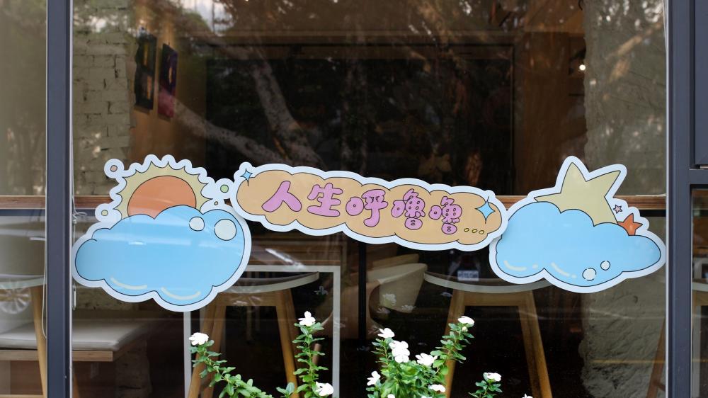 插畫/貓咪的基地/貳號基地Cafe/台北/台灣