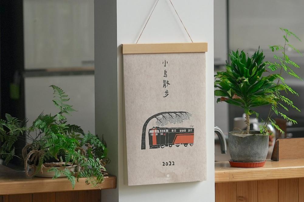 小島散步2022/掛曆/Viga/日星鑄字所