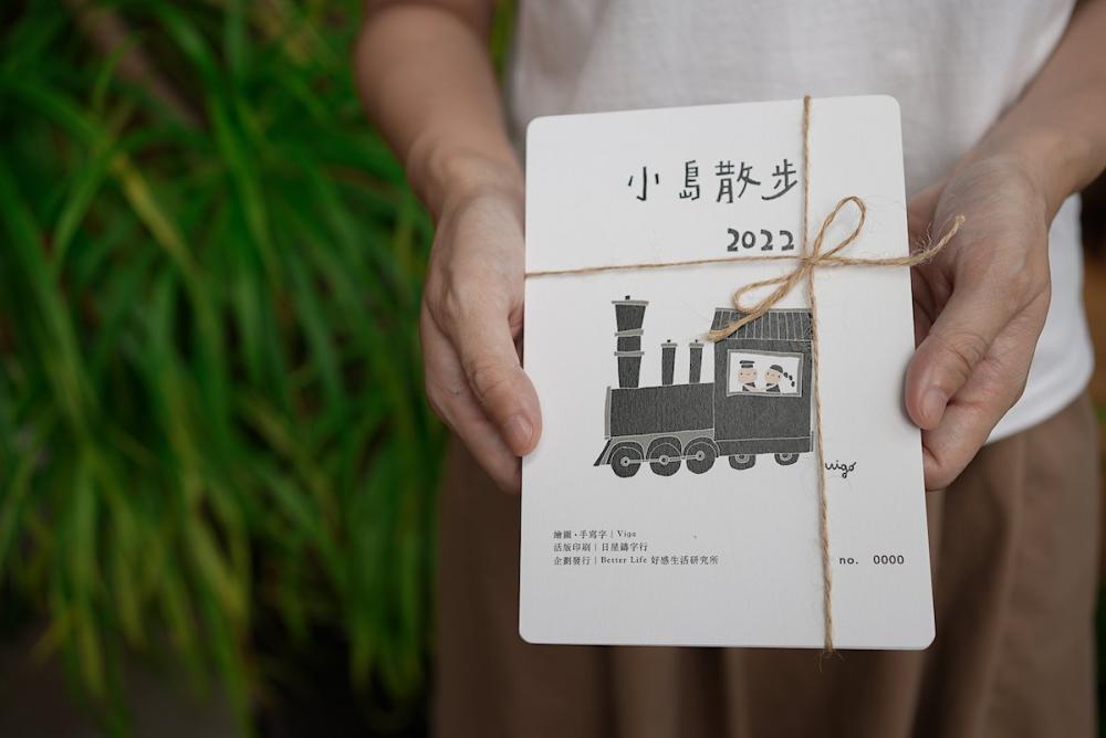 桌曆/小島散步2022/掛曆/Viga/日星鑄字所
