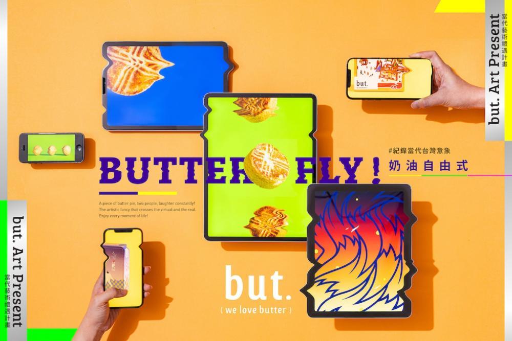 宣傳圖/but.we love butter/藝術家/Butter Fly!奶油自由式/台灣