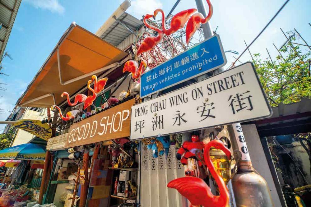 永安街/永興街 / 旅行 / 藝術 / 坪洲/香港