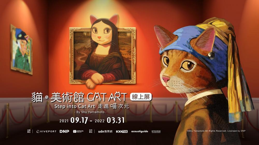 海報/Step into Cat Art 走進喵次元/貓・美術館/線上展覽/台灣