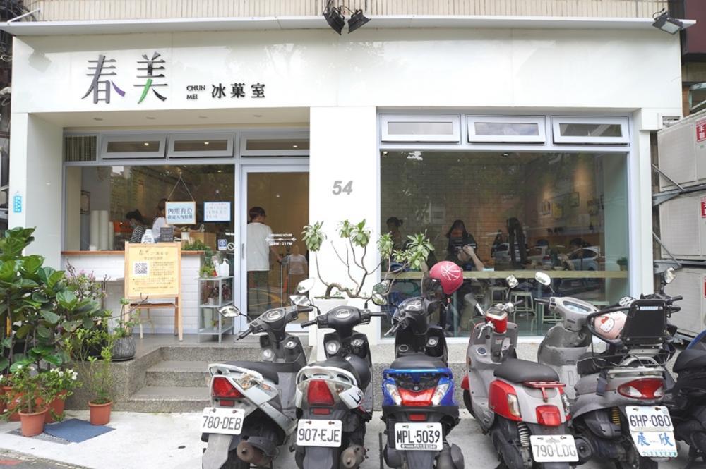 店外觀/冰品/春美冰室/台北/台灣