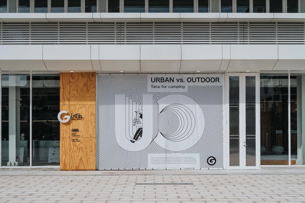 店外觀/中島 GLAb/URBAN VS. OUTDOOR/Outdoor/戶外生活/台中/台灣