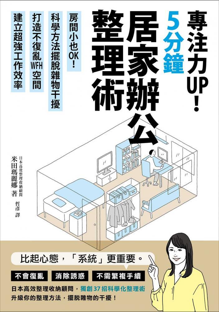 5分鐘居家辦公整理術:房間小也OK!/書本/日本/台灣
