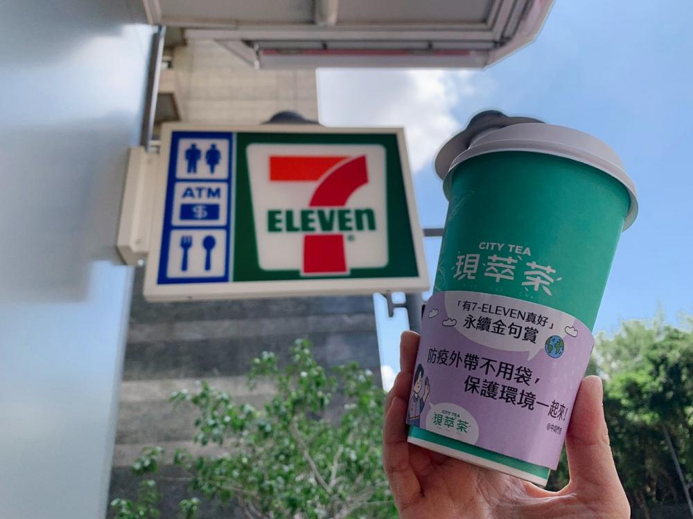 咖啡/7-ELEVEN/限時優惠/台灣