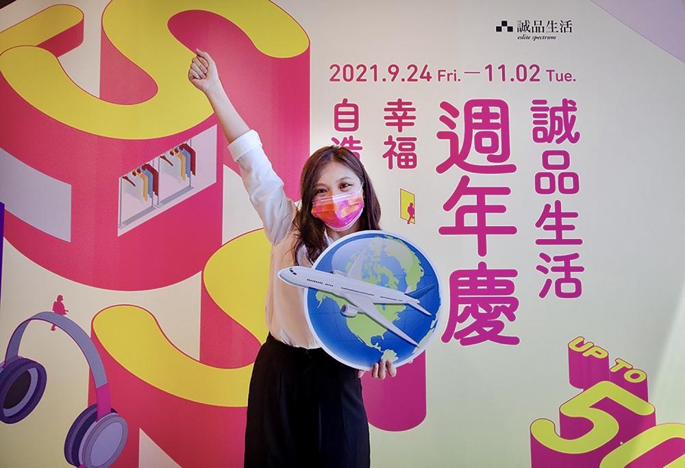 海報/優惠活動/周年慶/誠品生活/台灣