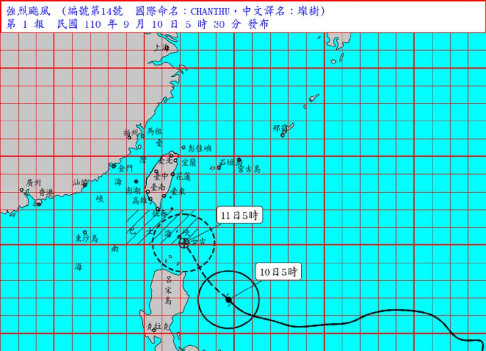 路徑圖/燦樹颱風/中央氣象局/台灣