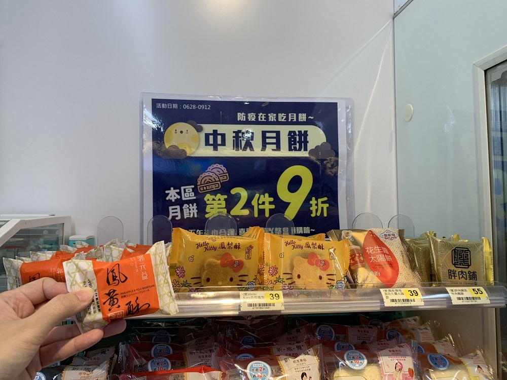 鳳梨酥/7-ELEVEN/烤肉/柚子/中秋節/台灣