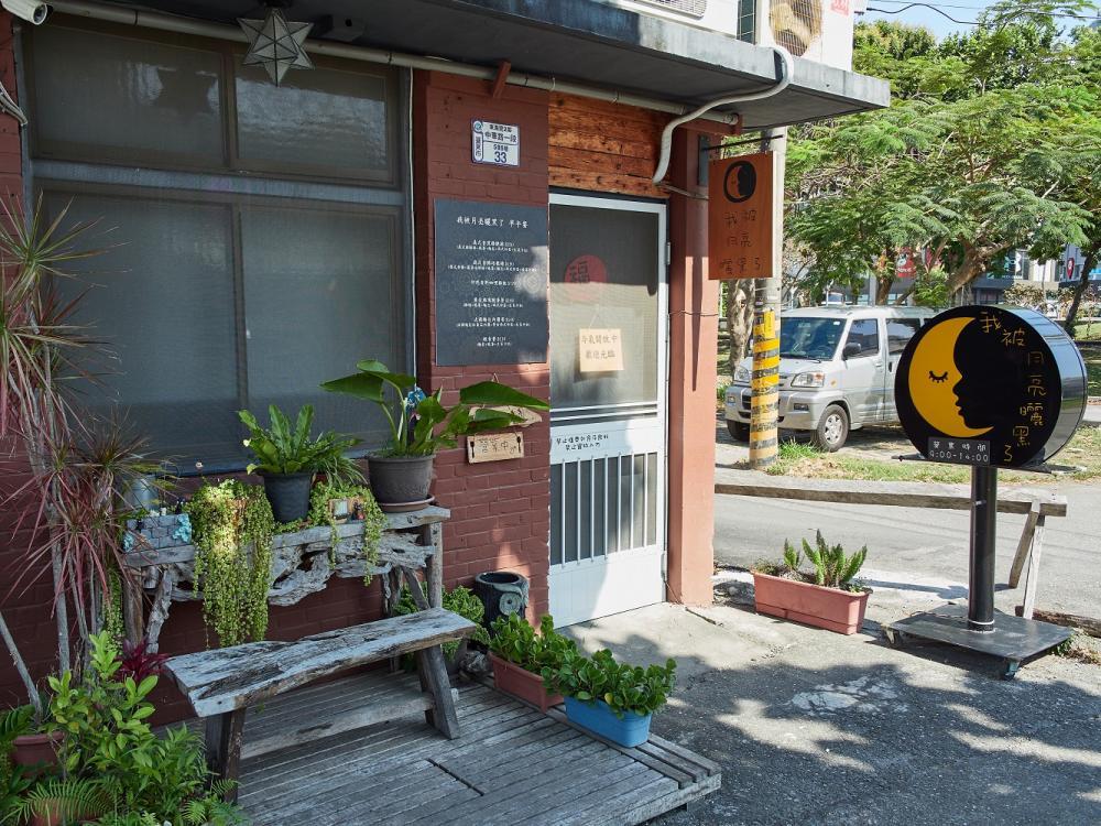 外觀/我被月亮曬黑了早午餐/美食/台東/台灣