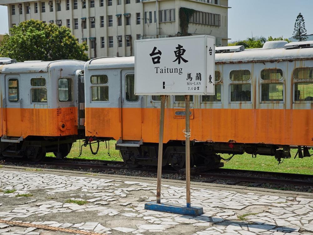 火車站/台東鐵道藝術村/旅遊/台東/台灣
