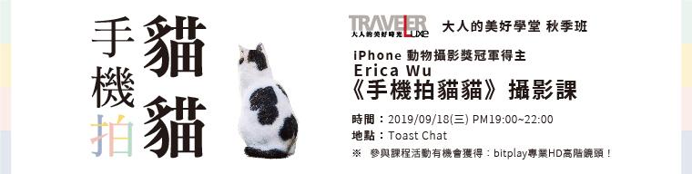2019【大人的美好學堂 秋季班】《手機拍貓貓》