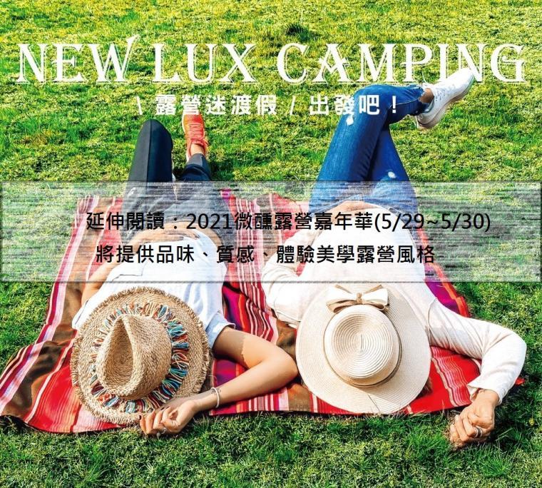 2021微醺露營嘉年華搶鮮預告
