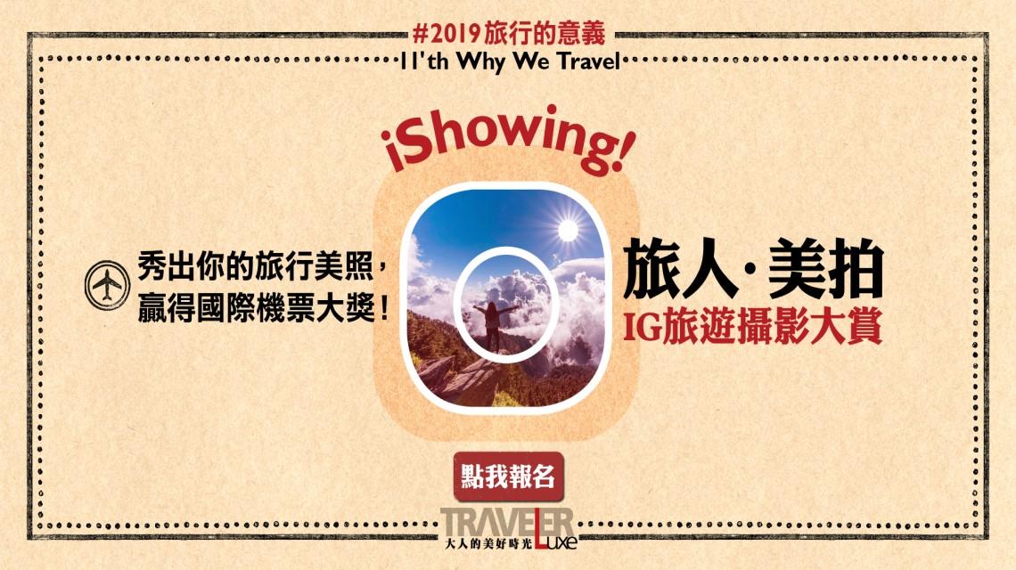 第十一屆 旅行的意義 —  iShowing!旅人‧美拍  IG 旅遊攝影大賞