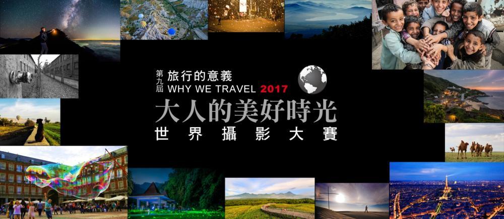 第九屆 旅行的意義 — 大人的美好時光 世界攝影大賽