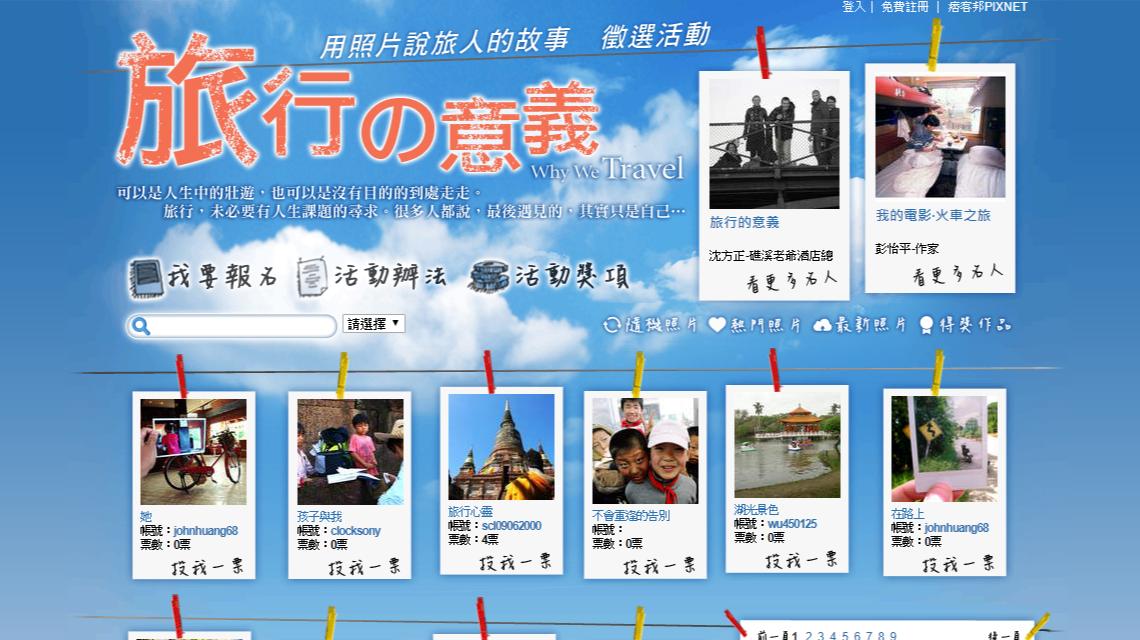 第一屆 旅行的意義 — 用照片說旅人的故事 徵選活動