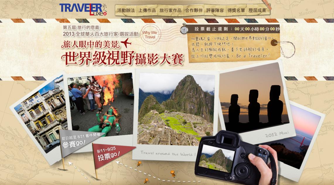 第五屆 旅行的意義 — 世界級視野 攝影大賽