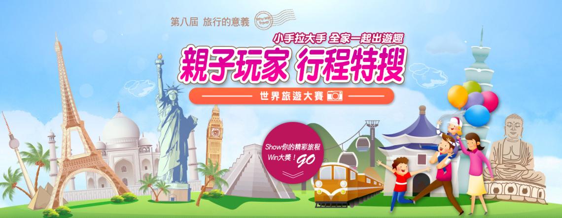 第八屆 旅行的意義 — 親子玩家 路線特搜-世界旅遊大賽