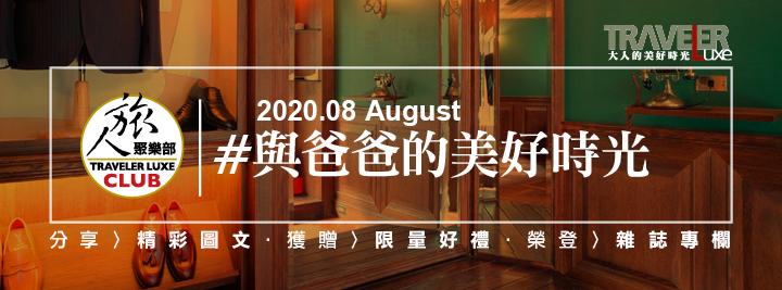 2020 8月 #與爸爸的美好時光