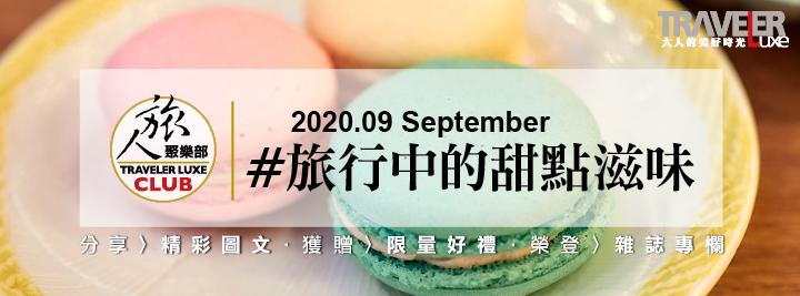 2020 9月 #旅行中的甜點滋味