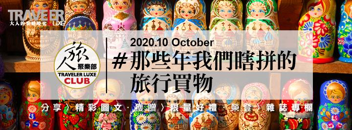 2020 10月 #那些年我們瞎拚的旅行買物