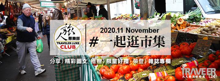 2020 11月 #一起逛市集