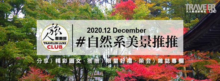 2020 12月#自然系美景推推