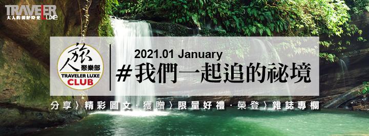 2021 01月#我們一起追的秘境