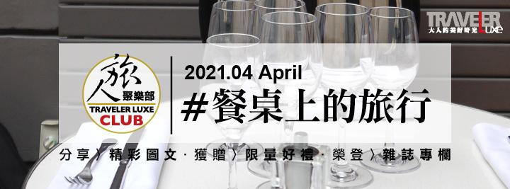 2021 04月 #餐桌上的旅行