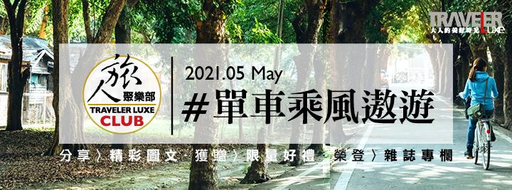 2021 05月 #單車乘風遨遊