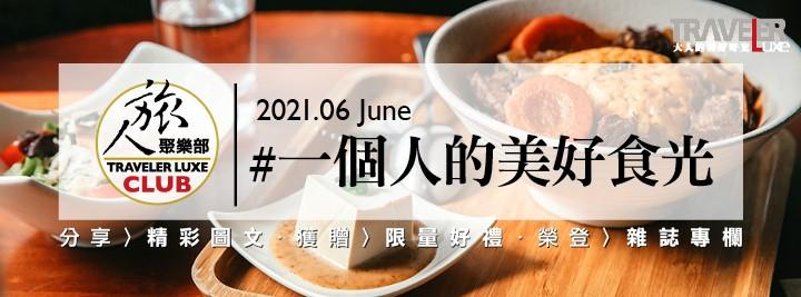 2021 06月 #一個人的美好食光